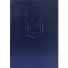 Папка адресная А4 с гербом Украины Panta Plast винил темно-синий (0309-0021-02)