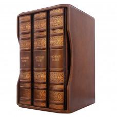 Книга подарочная. Библия в трех томах (25706)
