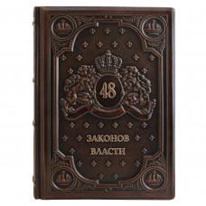 Книга подарочная. 48 Законов Власти (25723)