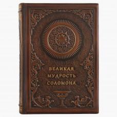 Книга подарочная. Великая Мудрость Соломона (25727)