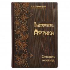 Книга подарочная. В джунглях Африки. Дневник охотника, В. Городецкий (25729)