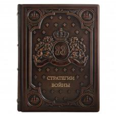 Книга подарочная. 33 Стратегии войны (25740)