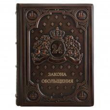 Книга подарочная. 24 Закона обольщения (25741)