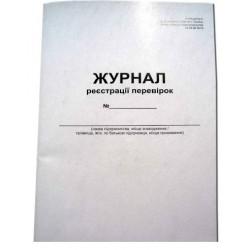 Журнал регистрации проверок А4 48 листов офсет
