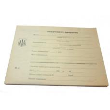 Командировочное удостоверение А5 100 листов газетка форма № 311/2115
