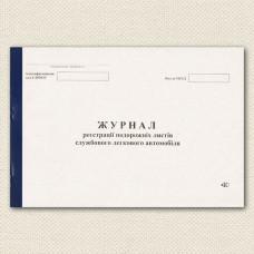 Журнал регистрации путевых листов А4 50 листов офсет