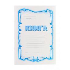 Книга пустографок А4 50 листов  офсет вертикальная Арт. 44110