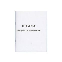 Книга отзывов и предложений А5 50 листов офсет прошитая