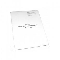 Книга КУРО А4 вертикальная 40 листов офсет Приложение 1(новая форма)