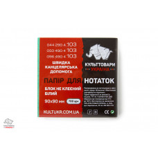 Блок бумаги для заметок непроклеенный Культтовары Украина 9х9 см 700 листов белый Арт. КТ-1017