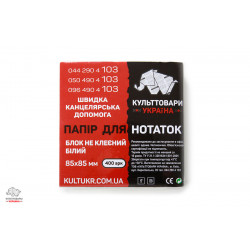 Блок бумаги для заметок непроклеенный Культтовары Украина 8, 5х8, 5 см 400 листов белый Арт. КТ-1311 140396