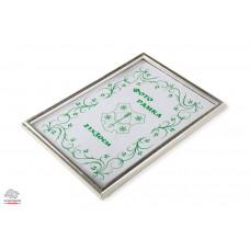 Рамка для фото 21 х 30 см пластик серебро Арт. 1417-32