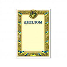 Диплом Официальный №64 А4 Арт. 6419