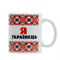 Кружка сувенирная Я Українець 350 мл Арт. 262-2201