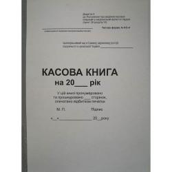 Кассовая книга А5 самокопирующаяся вертикальная 100 листов прошитая