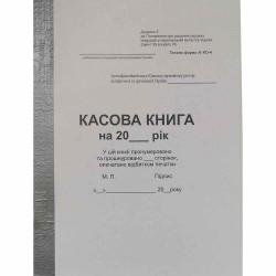 Кассовая книга А4 самокопирующаяся вертикальная 100 листов прошитая