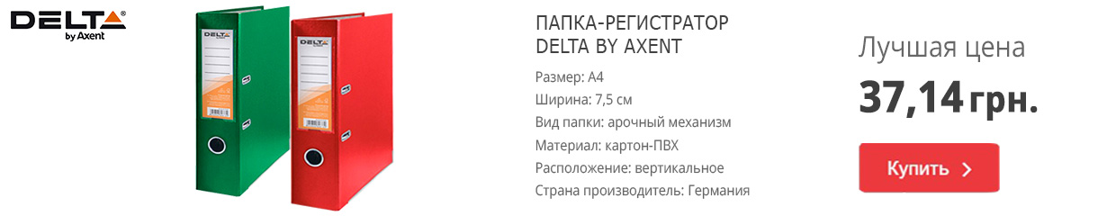 Папка Delta by Axent